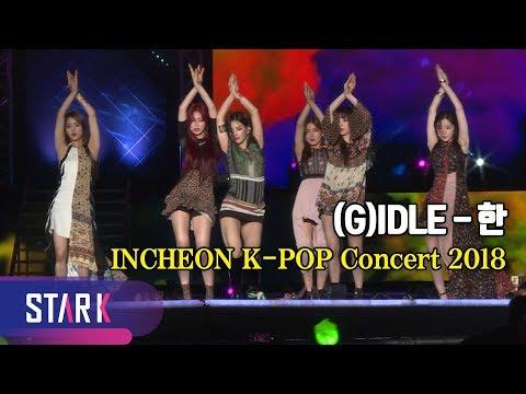 카리스마란 이런 것! (여자) 아이들 '한(一)' ((G)I-DLE, INCHEON K-POP Concert 2018)