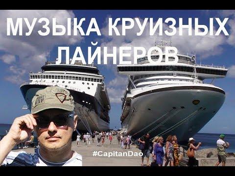 Музыка круизных лайнеров III