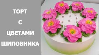 Торт с цветами Шиповника крем БЗК Rosehip flower cake protein custard