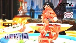 [中国新闻] 彭祖美食文化节在台北举办   CCTV中文国际
