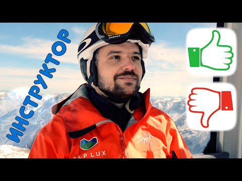 Как научиться кататься на лыжах? Как выбрать инструктора по горным лыжам, сноуборду, вождению...