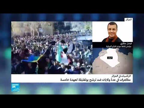 مظاهرات في الجزائر ضد ترشح الرئيس بوتفليقة لولاية خامسة  - نشر قبل 54 دقيقة
