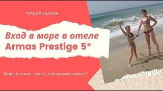 Отель Armas Prestige 5* - А какой тут вход в море? Турция Армас Престиж 5*