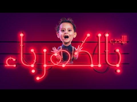 اللعب بالكهرباء - جاد واياد مقداد | Toyor Al Janah