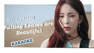 [Karaoke] 헤이즈 (Heize) - 떨어지는 낙엽까지도 (Falling Leaves are Beautiful)