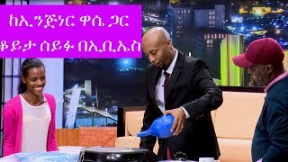 Interview with Engineer Wase - Seifu on EBS | Talk Show