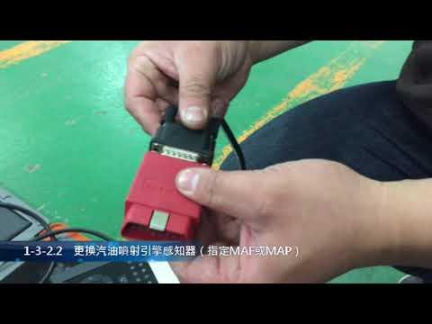 1322 更換汽油噴射引擎感知器指定MAF或MAP