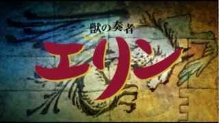 NHK教育放送50周年記念番組「獣の奏者エリン」のアイキャッチ(中間)ノ...