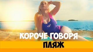Короче говоря, пляж / 1 серия / СКЕТЧ СЕРИАЛ