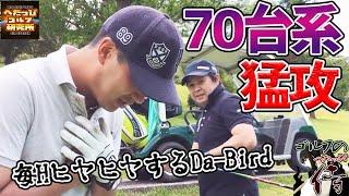 70台系のマッチプレーは1打1打が命懸けです。【ゴルフのへたっぴ侍】Da-Bird vs しょーいち②