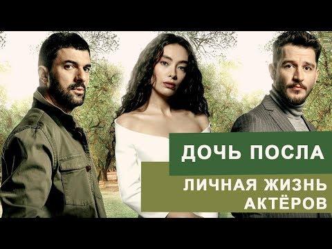 КТО С КЕМ? Личная жизнь актеров сериала Дочь посла/Sefirin Kizi