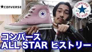 CONVERSE ALL STARの歴史について〜【チャックテイラー、ヴィンテージ】 thumbnail