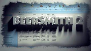 Разбираемся в программе для пивоварения на примере BeerSmith2