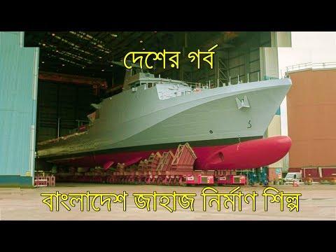 Western Marine Shipyard | বাংলাদেশের গর্ব জাহাজ নির্মাণ শিল্প | Shipbuilding Industry in Bangladesh