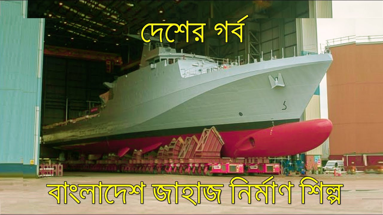 the shipbuilding industry in bangladesh a 2012-06-05  posts about shipbuilding/maritime sector written by bangladesheconomy  the previous three pairs were delivered in december 2010, march 2011 and july 2011, creating a history in the bangladesh shipbuilding industry.