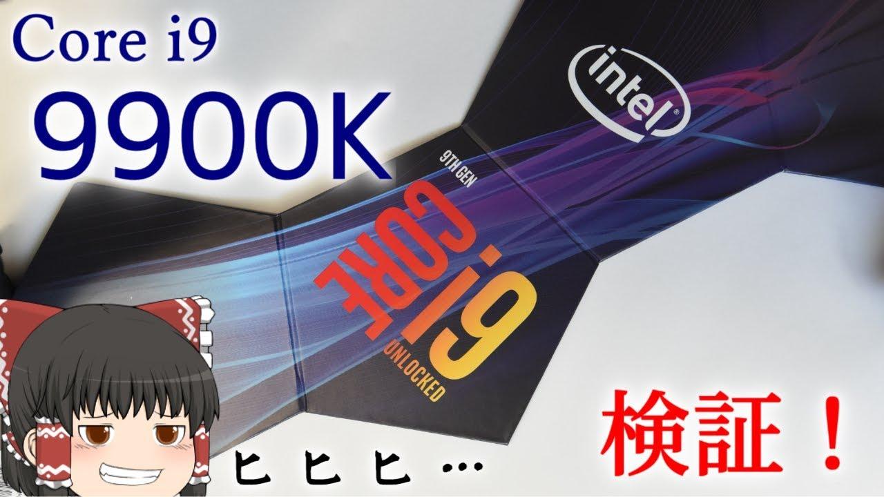 最狂のサッカーボール!?Core i9 9900Kをレビュー!(ゆっくり実況)