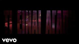 Смотреть клип Onirama - Ti Ine Agapi