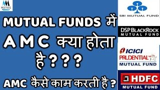 What is AMC in Mutual Funds ? | How Does AMC works