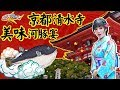 【旅行囧记】 【日本】第三集 死了都要吃的日本京都河豚大餐来啦!