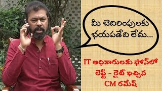 CM Ramesh Gives Left & Right to IT Officials On Phone | Over IT Raids in His Houses
