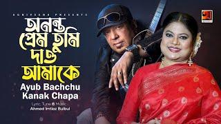 Ononto Prem Tumi || by Ayub Bachchu | Konok Chapa | Lyrical Video |  ☢☢ Official ☢☢