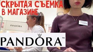 Охота на Пандору в Москве (скрытая съёмка в магазине) / Pandora bracelet