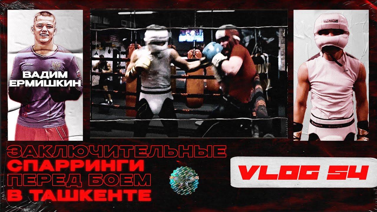 Заключительные спарринги перед боем в Ташкенте! Сергей Воробьев. Профессиональный бокс.