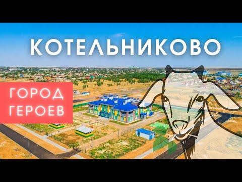 Котельниково - Степь, Козы и День Города. Часть 1 / Видеоблог #3 [12+]