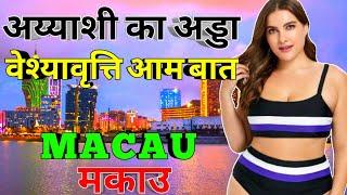 MACAU FACTS IN HINDI    MACAU IN HINDI    CHINA IN HINDI    MACAU CITY    MACAU COUNTRY