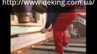 ДЕКИНГ-террасная доска.(Лучшая цена и качество на ДЕКИНГ здесь http://www.deking.com.ua/ Де́кинг (англ. decking — деревянное (палубное) покрытие..., 2012-12-07T22:46:47.000Z)