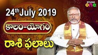 రాశి ఫలాలు | Telugu Astrology | Telugu Rasi Phalalu | Kaalam-Yogam | 24th July 2019 Wednesday