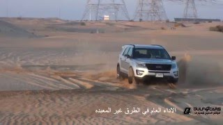 تجربة قيادة فورد اكسبلورر موديل 2016 Ford Explorer test drive