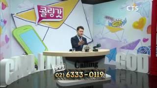 CTS 콜링갓 380회(주는교회 강성현 목사)