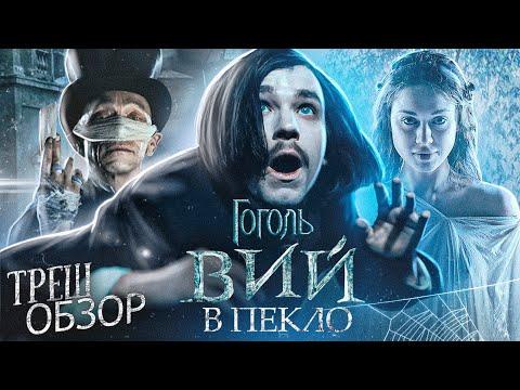 ТРЕШ ОБЗОР - Гоголь Вий [В пекло]