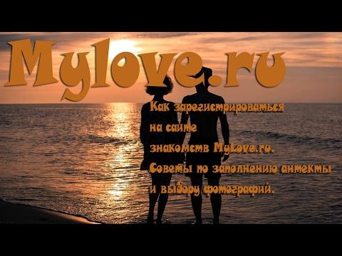 Сайт знакомств SiteLove: регистрация для посетителей