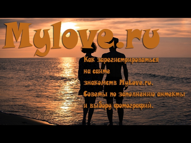 Как зарегистрироваться на сайте знакомств MyLove.ru.