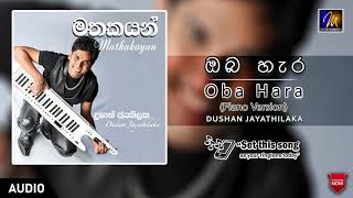 Oba Hara  Piano Version | Dushan Jayathilaka |  Official Music Audio | MEntertainments Thumbnail