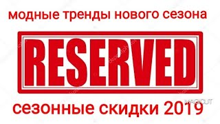 ✔RESERVED