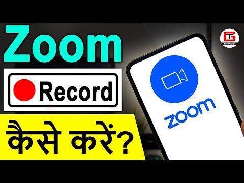 Record Zoom Meeting on Smartphone, iPad & Laptop - How To Record Zoom Meeting On Android Phone Hindi