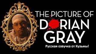 Записки Гангстера - Портрет Дориана Грея (Кузьма)
