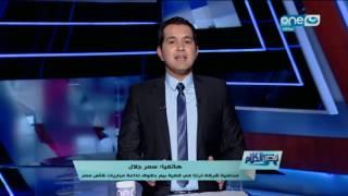 قصر الكلام - المحامية / سمر جلال توضح حقيقة صدور حكم بالحبس 3 سنوات لمالك شركة «تيلي سيرف»