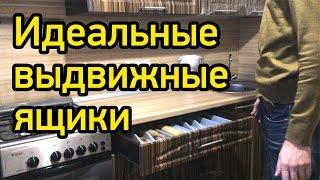 Выдвижные ящики на кухне — кухни на заказ