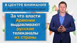 За что власти Армении выдавливают русские телеканалы из страны. В центре внимания