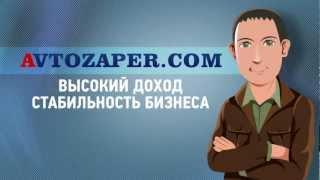 Поисковая система авто запчастей Avtozaper.com(Avtozaper - это возможность покупать запчасти дешевле, быстрее и качественнее! На этом сайте мы собрали предложе..., 2012-07-06T10:05:54.000Z)
