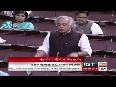 Sh. Jairam Ramesh's comments on The Central Universities (Amendment) Bill, 2014