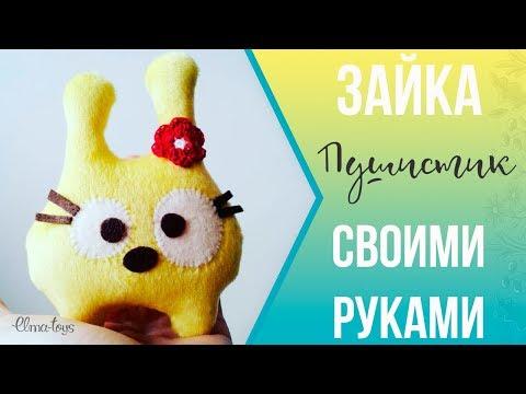 видео: Как сшить игрушку своими руками|Пушистик-малютка из искусственного меха|Мастер-класс|diy|