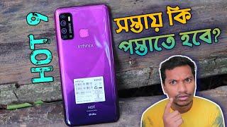 Infinix Hot 9 বাজেটে কতটা ভালো? Infinix Hot 9 review in bangla