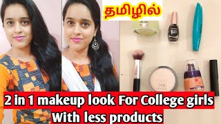 Simple And Easy 2 in 1 makeup look in Just 10minutes For College/work || Tamil Beauty Beats