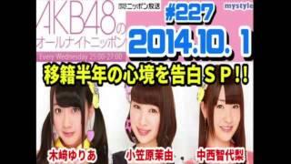 木﨑ゆりあ、小笠原茉由、中西智代梨の現在AKB48の3人がAKB48オールナイ...