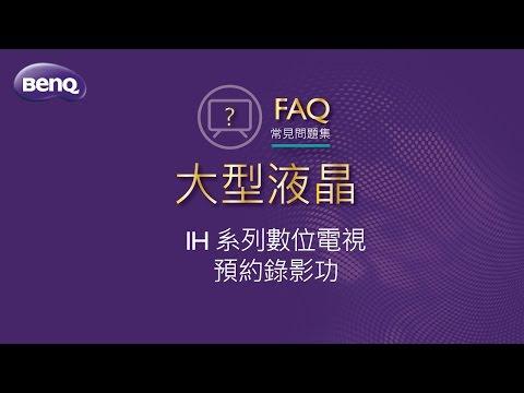 IH系列數位電視預約錄影功能 BenQ FAQ